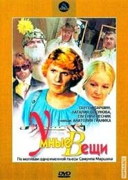 The Magic things (1973)