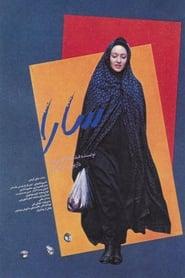 سارا 1993
