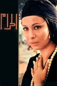 The Sin (1965)