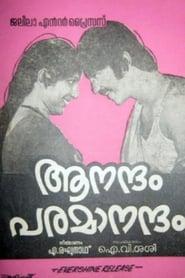ആനന്ദം പരമാനന്ദം 1977