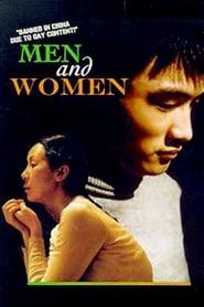男男女女 1999