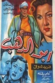 أبو الدهب 1954