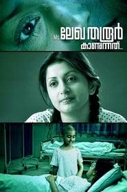 Ms. Lekha Tharoor Kaanunnathu HD Download or watch online – VIRANI MEDIA HUB