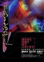 Genji monogatari: Asaki yume mishi