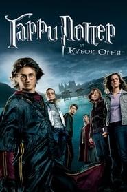 Смотреть Гарри Поттер и Кубок огня