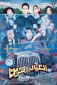 العيال هربت (2006)