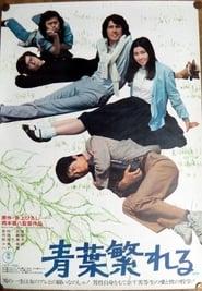 Aoba shigereru (1974)