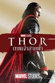 Thor (2011) ธอร์: เทพเจ้าสายฟ้า