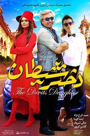 The Devil's Daughter (2019) Hindi Movie