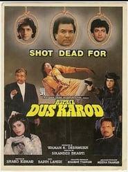 Rupaye dus karod (1991) Hindi Movie