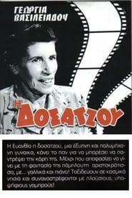 Tallywoman: Operation Groom (1966)