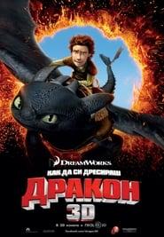 Как да си дресираш дракон (2010)