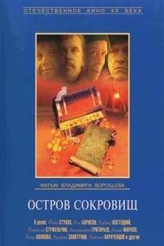 Treasure Island (1982)