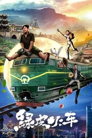 Green Train (2021)