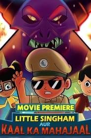 مشاهدة فيلم Little Singham aur Kaal ka Mahajaal مترجم