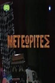 Μετεωρίτες