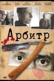 Arbiter (1992)