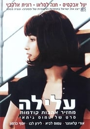 Alila (2003)