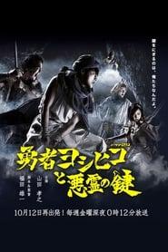 The Brave 'Yoshihiko': Season 2