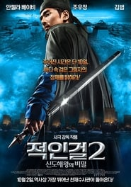 Young Detective Dee Rise of the Sea Dragon Hindi Dubbed 2013