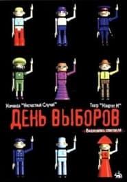 День выборов (спектакль) 2003