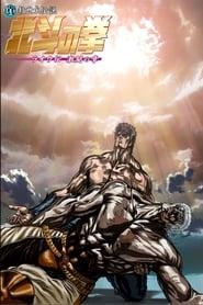 El Puño de la Estrella del Norte: La leyenda de Raoh – Capitulo de la lucha feroz