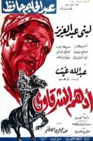Adham El-Sharkawi (1965)