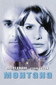 Wiege der Angst (1998)