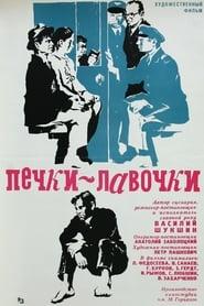 Happy-Go-Lucky (1972)