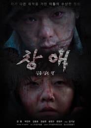 A Trap (2021) poster