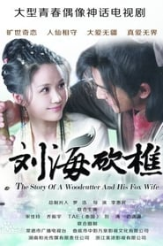 The Story of a Woodcutter and his Fox Wife ตอนที่ 1-32 พากย์ไทย [จบ] | อภินิหารรัก จิ้งจอกขาว