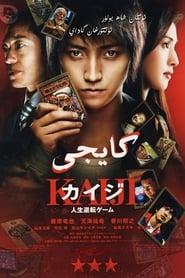 Kaiji: Jinsei gyakuten gêmu (2009)