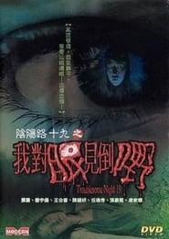 阴阳路19:我对眼见到嘢 (2003)