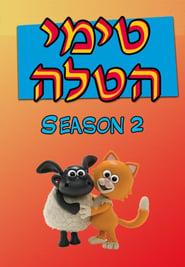 Timmy Time: Season 2