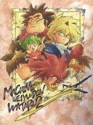 魔神英雄伝ワタル2 1990