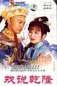 戏说乾隆 1991