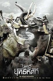 King Naresuan 5 ตํานานสมเด็จพระนเรศวรมหาราช ภาค ๕ ยุทธหัตถี
