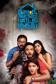Iruttu Araiyil Murattu Kuthu (2018) Tamil Full Movie Watch Online Free