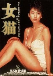 She Cat (1983)