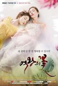 여왕의 꽃 2015