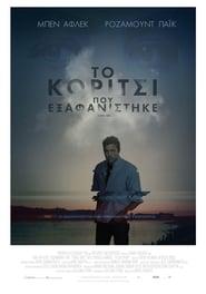 Gone Girl (2014) online ελληνικοί υπότιτλοι
