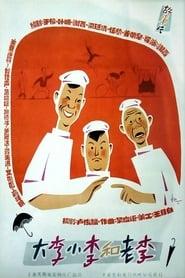 Big Li, Little Li and Old Li (1962)