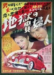 地獄の貴婦人 1949