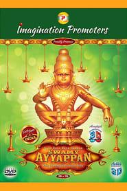 Sree Hari Hara Sudhan Swami Ayyappan