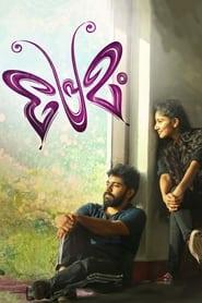 Premam 2015 Malayalam Movie Download BluRay 480P 720P Gdrive, Mega & torrent file