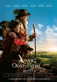 Remi, Nobody's Boy – Rémi sans famille (2018) online ελληνικοί υπότιτλοι