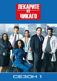 Лекарите от Чикаго