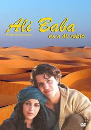 Ali Baba et les 40 Voleurs (2007)