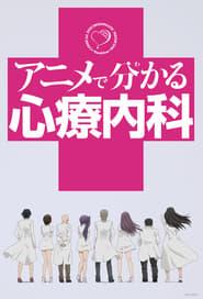 Anime De Wakaru Shinryounaika: