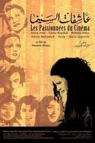 Ashiqat al-Cinema 2002